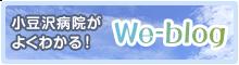 小豆沢病院がよくわかる!We-blog